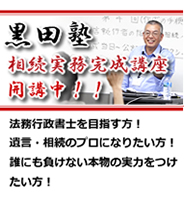 相続・遺言の行政書士実務講座 黒田塾